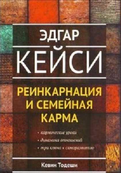 книга Эдгара Кейси