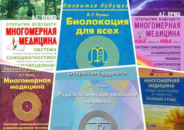 6 книг пучко