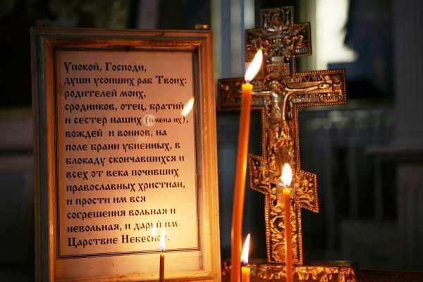Поминальная молитва на 9 дней текст