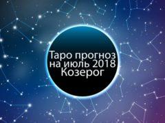 Таро гороскоп на июль 2018 для козерога