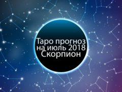 Таро гороскоп на июль 2018 для скорпиона