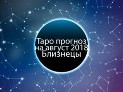 Таро гороскоп на август 2018 для близнецов
