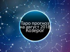 Таро гороскоп на август 2018 для козерога