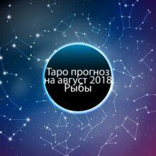 Таро гороскоп на август 2018 для рыб