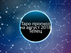 Таро гороскоп на август 2018 для тельца
