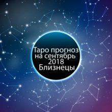 Таро гороскоп на сентябрь 2018 для Близнецов