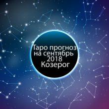 Таро гороскоп на сентябрь 2018 для Козерогов