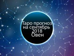 Таро гороскоп на сентябрь 2018 для Овнов