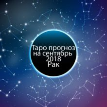 Таро гороскоп на сентябрь 2018 для Раков