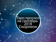 Таро прогноз для Скорпиона на сентябрь 2018