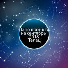 Таро гороскоп на сентябрь 2018 для Тельцов