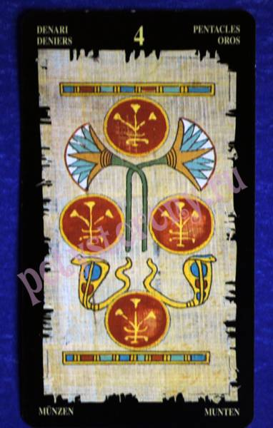 4 Пентаклей из колоды Египетского Таро