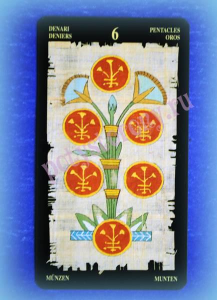 6 пентаклей из египетской колоды