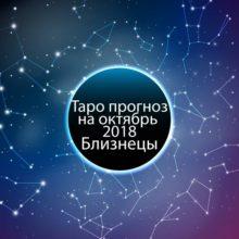 Таро гороскоп на октябрь 2018 для Близнецов