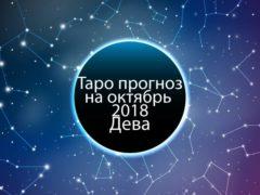 Таро гороскоп на октябрь 2018 для Дев