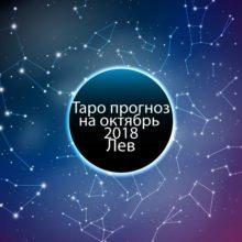 Таро гороскоп на октябрь 2018 для Львов