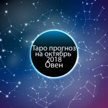 Таро гороскоп на октябрь 2018 для Овнов
