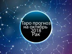 Таро гороскоп на октябрь 2018 для Раков