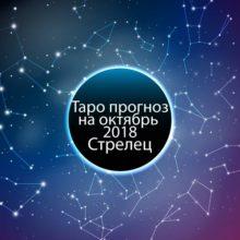 Таро гороскоп на октябрь 2018 для Стрельцов
