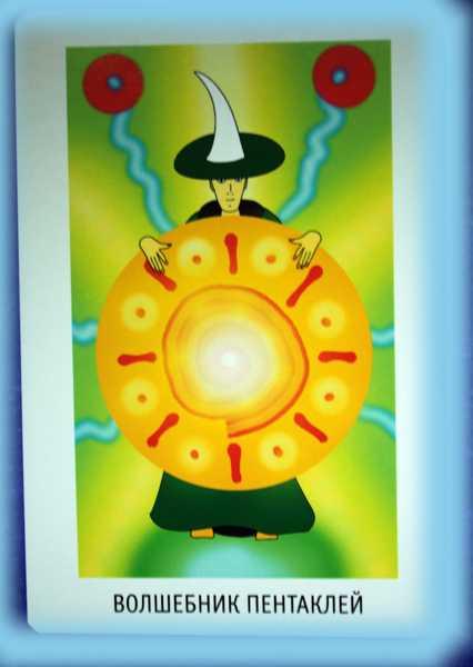 волшебник пентаклей