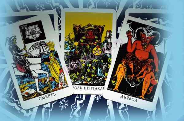 король пентаклей, смерть, дьявол
