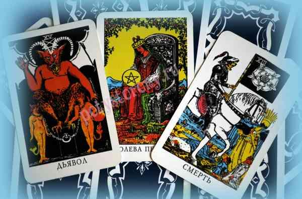 королева пентаклей, дьявол и смерть