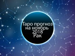 Таро гороскоп на ноябрь 2018 для Раков