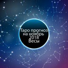 Таро гороскоп на ноябрь 2018 для Весов