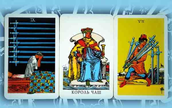 король кубков, девятка и семерка мечей
