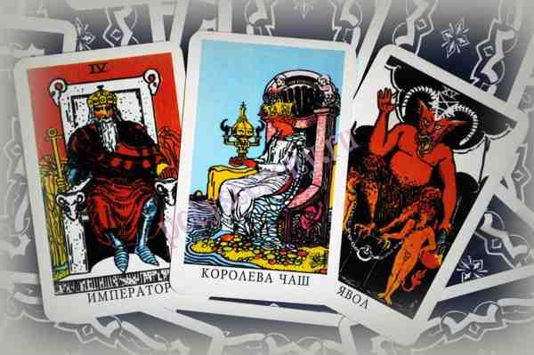 королева чаш, император и дьявол