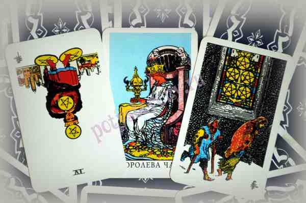 королева чаш, четверка и пятерка пентаклей