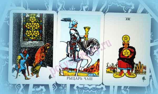 Рыцарь Чаш, пятерка и четверка пентаклей