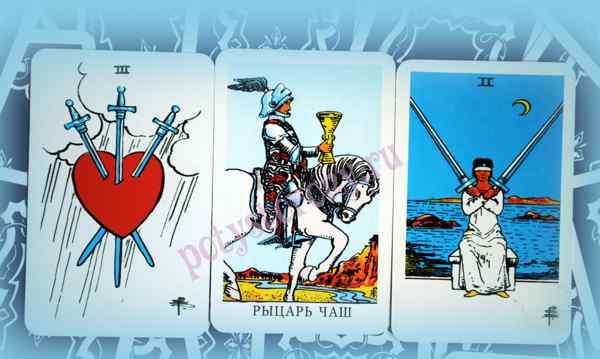 рыцарь чаш, тройка и двойка мечей