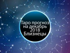 Таро гороскоп на декабрь 2018 для Близнецов