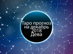 Таро гороскоп на декабрь 2018 для Дев