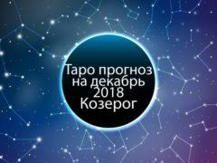 Таро гороскоп на декабрь 2018 для Козерогов