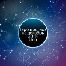 Таро гороскоп на декабрь 2018 для Львов