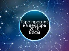 Таро гороскоп на декабрь 2018 для Весов