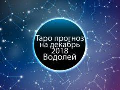 Таро гороскоп на декабрь 2018 для Водолеев