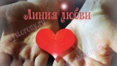 линия любви и брака