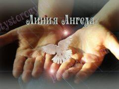 Что означает линия ангела хранителя на ладони