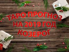 Таро гороскоп на 2019 год для Козерога