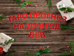 Таро гороскоп на 2019 год для Льва