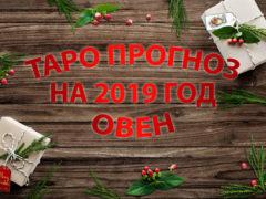 Таро гороскоп на 2019 год для Овнов