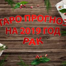 Таро гороскоп на 2019 год для Рака