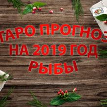 Таро гороскоп на 2019 год для Рыб