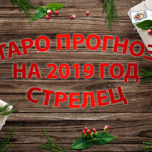 Таро гороскоп на 2019 год для Стрельцов