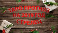 Таро прогноз для Стрельца на 2019 год