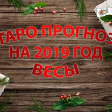 Таро гороскоп на 2019 год для Весов