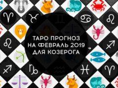 Таро гороскоп на февраль 2019 для Козерогов